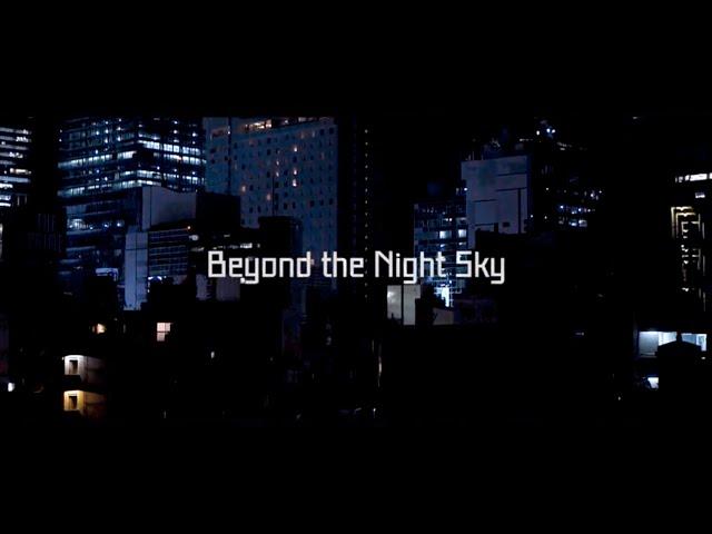 終わらないで、夜   -「Beyond the Night Sky」(Official Music Video)