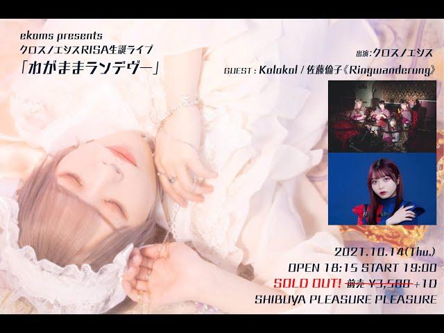 RISA生誕ライブ「わがままランデヴー」SHIBUYA PLEASURE PLEASURE 定点記録用映像