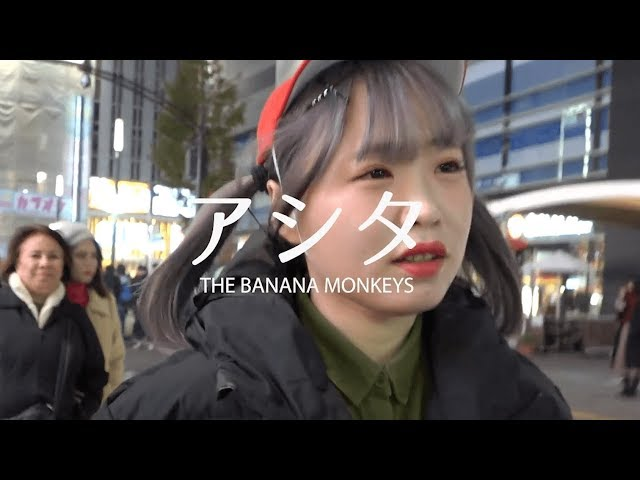 【MV】アシタ / THE BANANA MONKEYS – ドキュメンタル〜地獄の先へ〜 Ver.