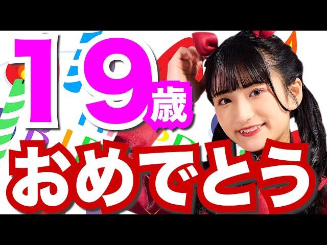 【デビアンオフショットChannel】vol.30〜藤澤ひより19歳のお誕生日おめでとう!!〜