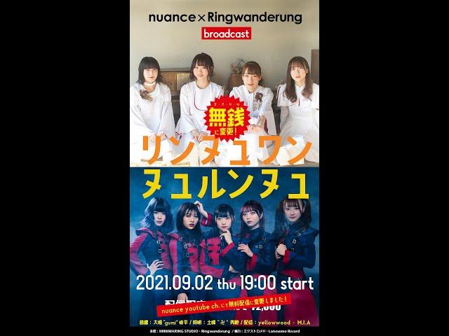【nuance×Ringwanderung】 twoman LIVE『リンヌュワンヌュルンヌュ』