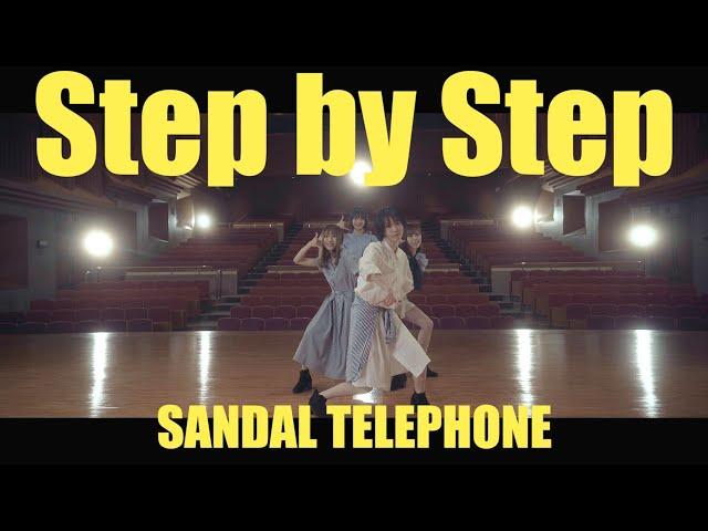 """サンダルテレフォン """"Step by Step"""" Official Music Video"""