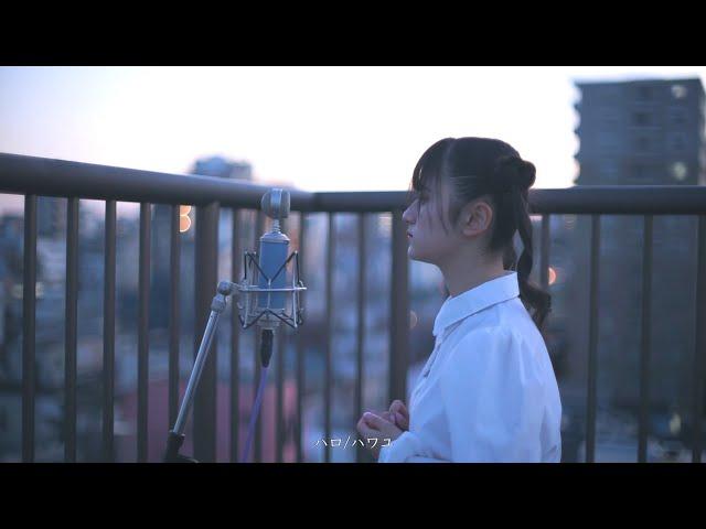 【歌ってみた】ハロ/ハワユ / ナノウ(Cover)【轟姫 める】