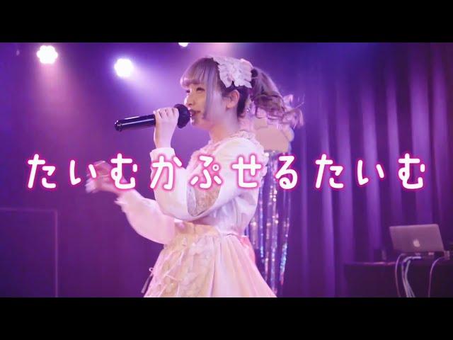 【Live】「たいむかぷせるたいむ」20210227