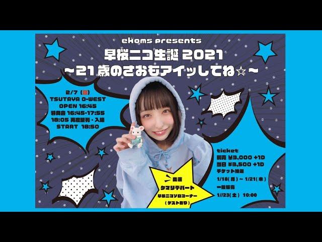 早桜ニコ生誕2021〜21歳のさおもアイッしてね☆〜