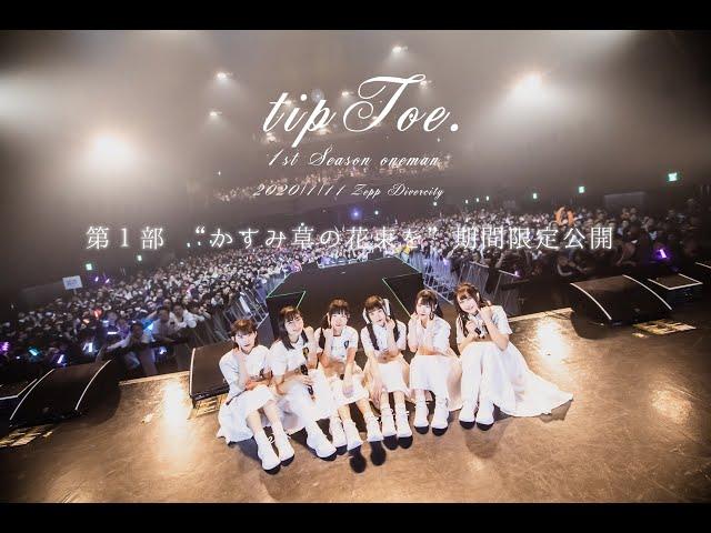 """【期間限定公開】tipToe. 1st Season ONEMAN「standing on tipToe.」(第1部""""かすみ草の花束を"""")"""