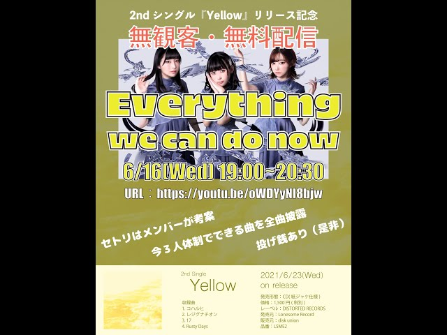 2ndシングル『Yellow』リリース記念無観客・無料配信 『Everything we can do now』