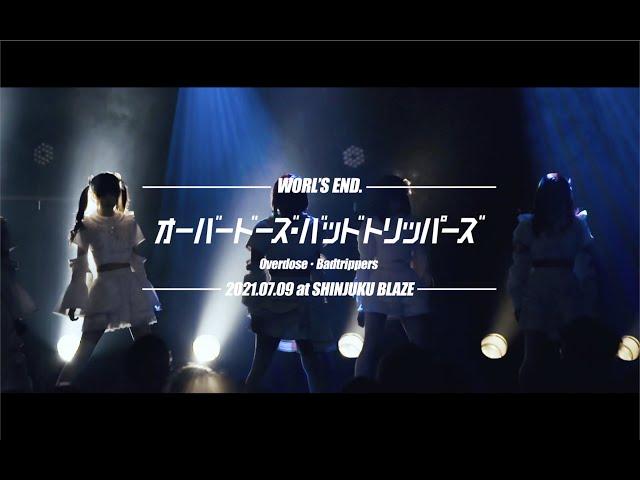 ワールズエンド。/オーバードーズ・バッドトリッパーズ -LIVE MUSIC VIDEO-
