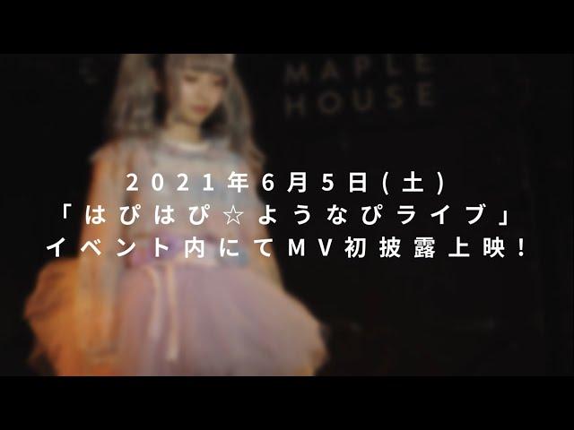 2021年6月5日ようなぴ「はぴはぴ☆メイキング」リリース&MVティザー映像