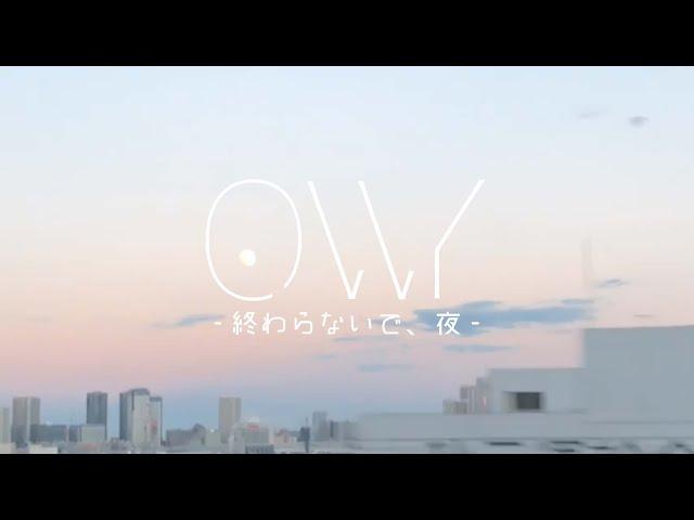 終わらないで、夜   -「Nocturne:Halation」(Official Lyric Video)