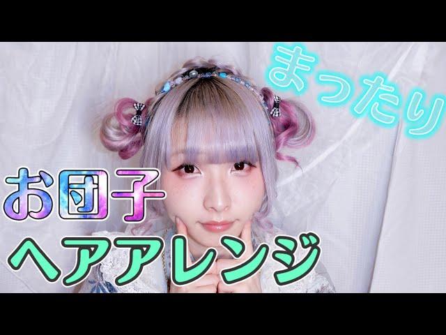 ようなぴヘアアレンジ動画!