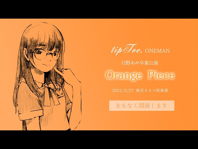 【48時間限定公開】2021.03.27 tipToe.日野あみ卒業公演「Orange Piece」@東京キネマ倶楽部」