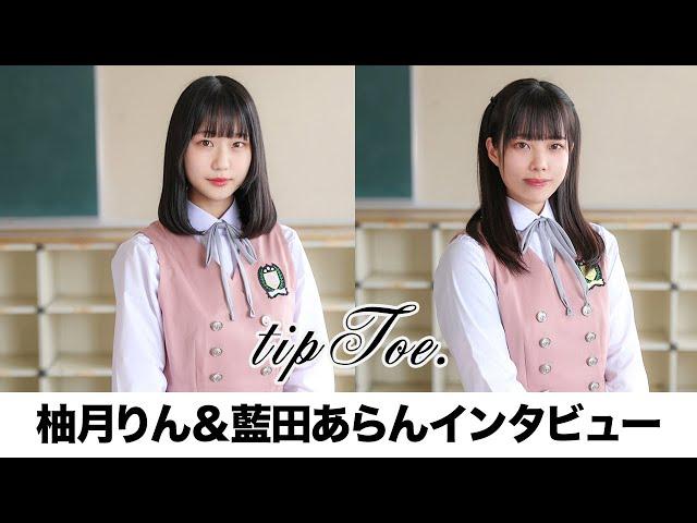 柚月りん&藍田あらんインタビュー