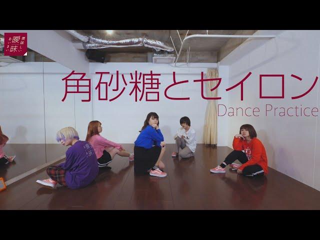 美味しい曖昧【ダンス動画】角砂糖とセイロン (Dance Practice Video)