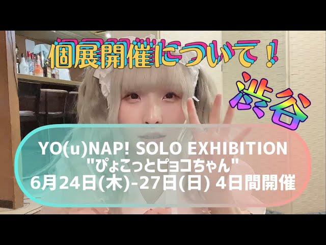 6/24(木)〜27(日)渋谷galaxxxyにて個展開催!!