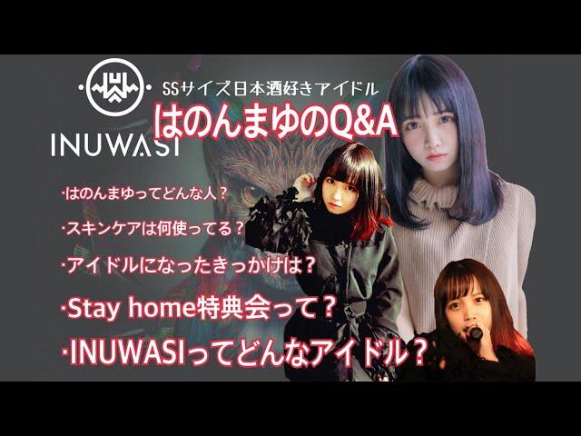 [オフショット&配信Channel Vol.1]はのんまゆのQ&A
