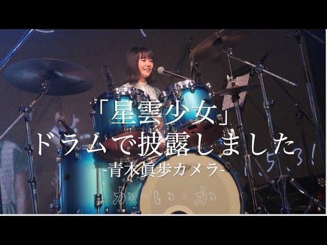 【青木カメラ】「星雲少女」をドラムで披露しました!-青木カメラ-