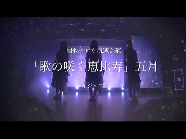 開歌-かいか-定期公演「歌の咲く恵比寿」五月 配信ライブ映像ダイジェスト(2021.5.23)