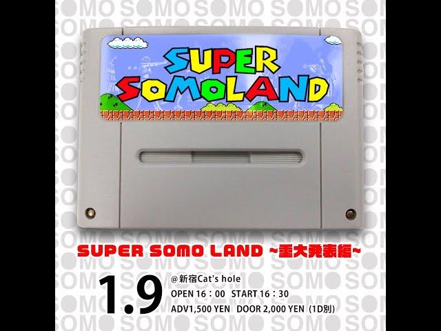 ■2021/01/09■『SUPER SOMO LAND ~重大発表編~』